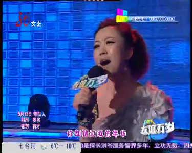 黑龙江/K歌一下20120504