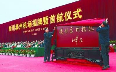 从扬州泰州机场飞往北京的ca1842航班腾空而起