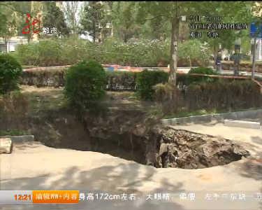 哈尔滨海富康城小区又现塌陷大坑 回填还需等待