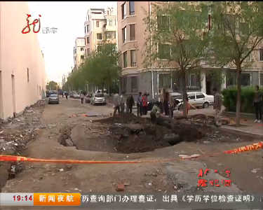 哈尔滨海富康城小区出现大坑 停水让人头疼