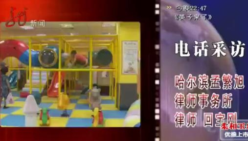 哈尔滨公共场所儿童乐园卫生情况让人担忧