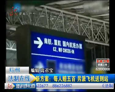 南航大庆飞广州航班紧急迫降