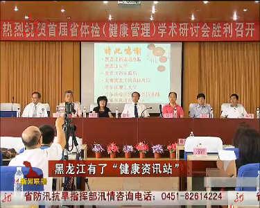 黑龙江健康管理学会昨天在哈医大二院成立