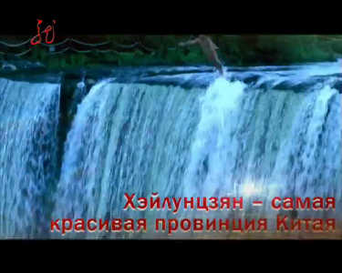 你好俄罗斯20120730