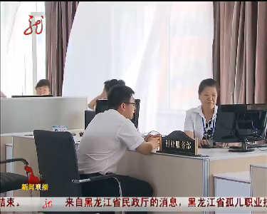 0次 标签: 鹤岗 中小企业 服务中心 投入来源:黑龙江网络广播电视台