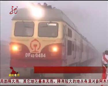 """北京直达虎林旅游专列""""珍宝岛号""""正式开通"""