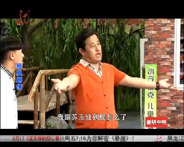 本山快乐营20120912
