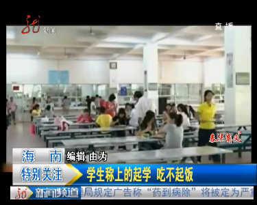 海南:高中生抗议学校食堂涨价
