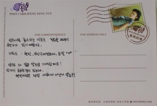 汤唯/韩国朋友在明信片上写下对汤唯的感受
