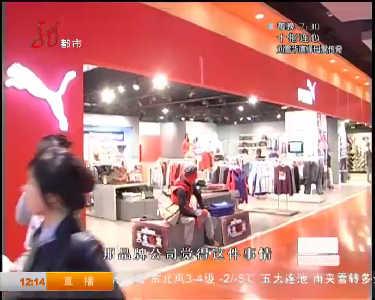 <font color=red>哈尔滨申格体育</font>彪马专卖售挎包因质量问题退货