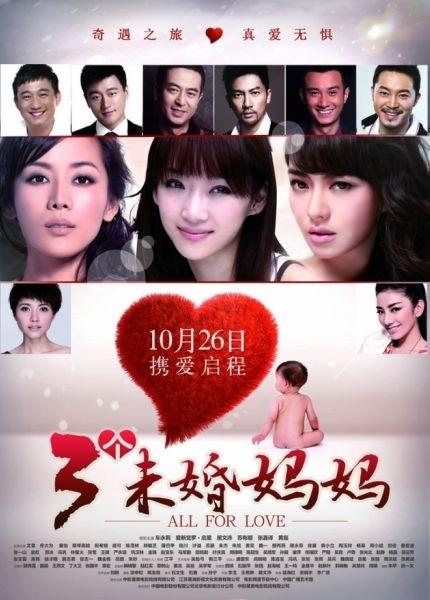 《三个未婚妈妈》公映 五大看点解析_娱乐明星_黑龙江