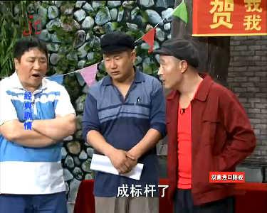 本山快乐营20121107