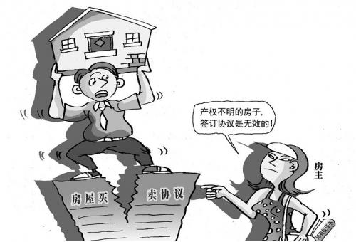 房屋买卖合同纠纷居