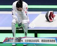 韩国剑客质疑裁判 坐地痛哭2小时