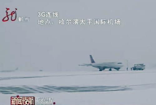 哈尔滨国际机场受冰雪影响11趟航班延误