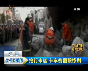 龙视直播间(二)20121220
