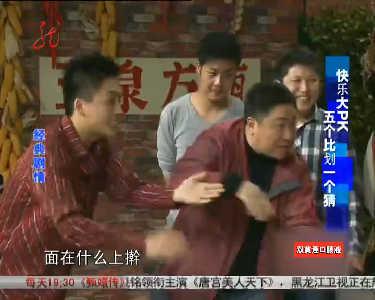 本山快乐营20121219