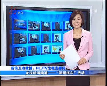 龙视直播间(三)20121221