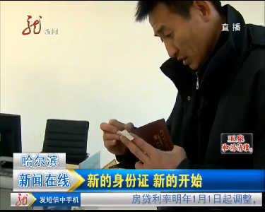 新闻 视频播报 2013年1月1日起全国第一代身份证正式失效 高清  标题