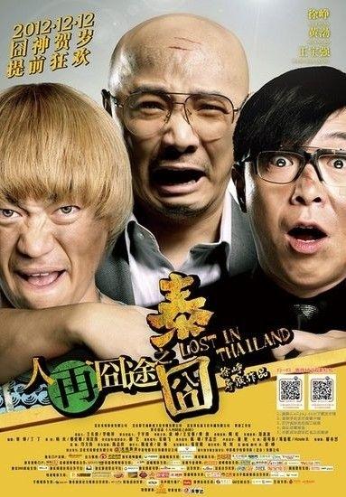 《一九四二》海报 新浪娱乐讯 贺岁档电影《一九四二》,《泰囧》