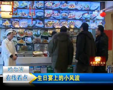 龙视直播间(三)20121231