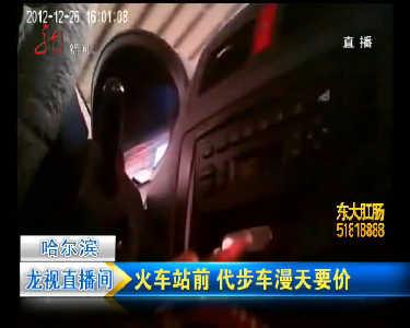 龙视直播间(二)20121231