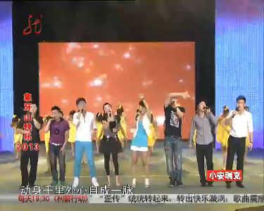 本山快乐营20130102