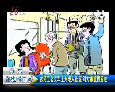 南京农民工公交车让座老人嫌脏擦座位