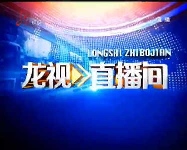 龙视直播间20130115