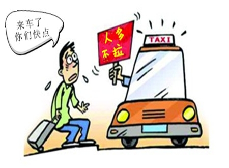 """""""人多不拉""""成冰城出租车司机""""拒载""""新手段"""