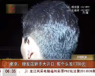 南京理发店狮子大开口 剪个头发1700元图片