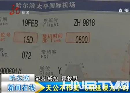 深圳航空公司哈-深航班延误9小时致百名旅客滞留