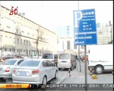 哈尔滨停车场出现骗子冒充工作人员收取停车费