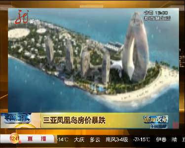 """中国""""迪拜""""三亚凤凰岛房价暴跌"""