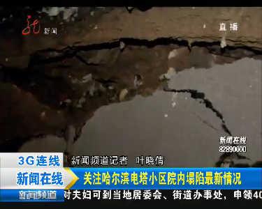 哈尔滨香坊电塔小区院内塌陷半月无人理