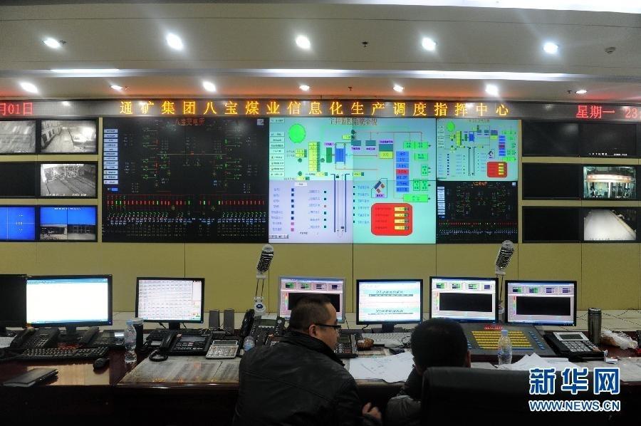 地处吉林省白山市江源区的通化矿业