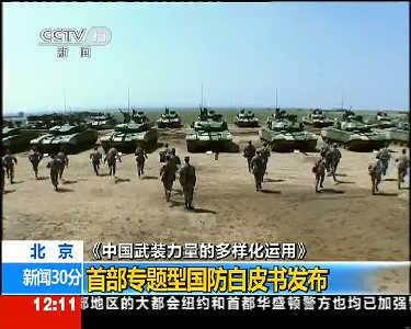 国防白皮书首次公布陆军18个集团军番号