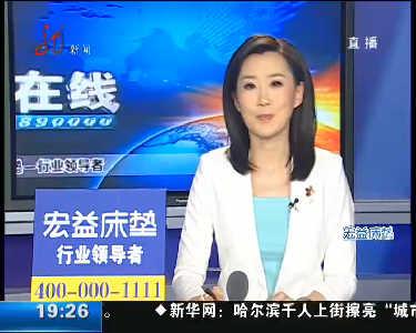 新闻在线-黑龙江网络广播电视台-列表页