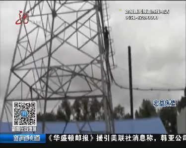 信号塔来源:黑龙江网络广播电视台