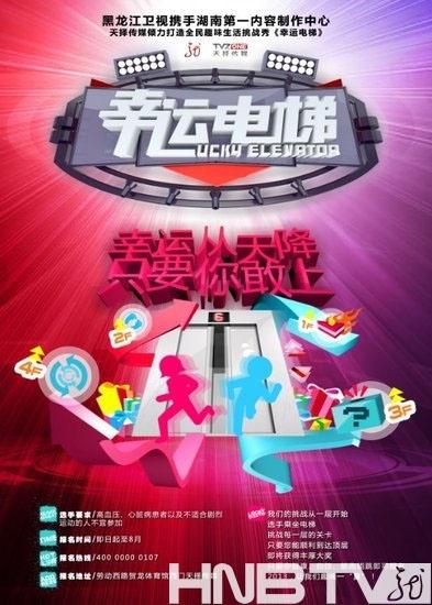 黑龙江卫视7月29日重磅推出游戏闯关节目《幸运电梯》(图)