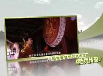 龙视影视频道暑期剧献 盛夏传奇播出季(视频)