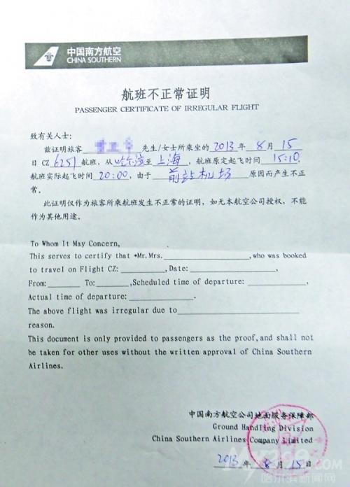 哈尔滨太平国际机场2号登机口,因此前他所乘坐的cz6251航班已延误近5