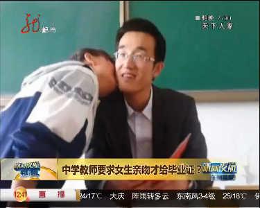 生亲吻才给毕业证