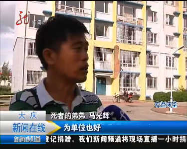 大庆阳光馨园小区没接地线警察夫妻家中触电身亡