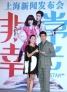 章子怡在沪为新片《非常幸运》造势