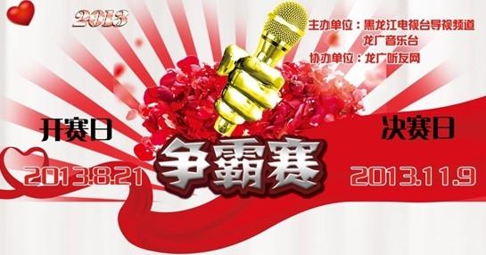 """龙视导视频道与龙广音乐台联手打造""""龙江婚庆好声音""""(图)"""