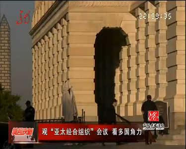 新闻夜航(卫视版)20131008