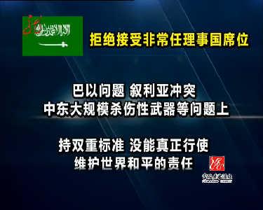 新闻夜航(卫视版)20131021