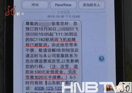 哈尔滨男子收到航班取消短信