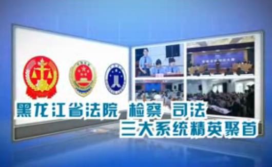 黑龙江省首届法官检察官律师辩论大赛即将启幕(视频)